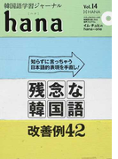 hana 韓国語学習ジャーナル Vol.14 特集|「残念な韓国語」改善例42