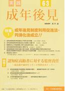 実践成年後見 No.63 特集1成年後見制度利用促進法・円滑化法成立!!