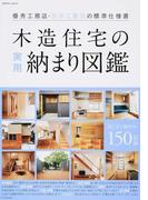 木造住宅の実用納まり図鑑 優秀工務店・田中工務店の標準仕様書