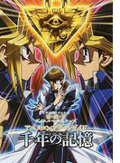 遊☆戯☆王デュエルモンスターズアニメコンプリートガイド千年の記憶
