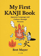 My First KANJI Book Japanese Language and Culture through Pictures