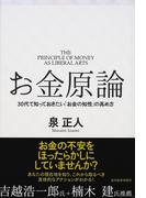 お金原論 30代で知っておきたい「お金の知性」の高め方