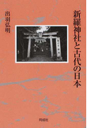 新羅神社と古代の日本