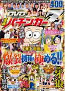 DVD漫画パチンカーZ vol.8