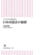 リベラリズムの系譜でみる 日本国憲法の価値(朝日新書)