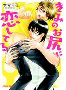 きみのお尻に恋してる【SS付き電子限定版】(16)(Chara comics)