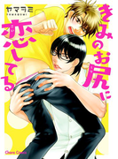 きみのお尻に恋してる【SS付き電子限定版】(15)(Chara comics)