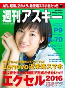 【期間限定50%OFF】週刊アスキー No.1082 (2016年6月14日発行)