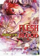 FLESH & BLOOD21(キャラ文庫)