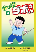 ゆっくりダボさん(4)
