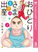 おひとりさま出産 3 育児編(マーガレットコミックスDIGITAL)