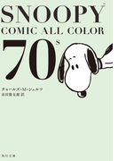 SNOOPY COMIC  ALL COLOR 70's(角川文庫)