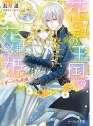 花冠の王国の花嫌い姫2 ガーベラの約束 電子DX版(B's‐LOG文庫)