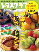 野菜まるごと使いきりレシピ(レタスクラブMOOK)