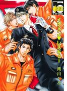 イケメンレスキュー(5)(ビーボーイコミックス)