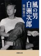 風の男 白洲次郎(新潮文庫)(新潮文庫)