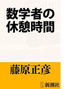 数学者の休憩時間(新潮文庫)(新潮文庫)