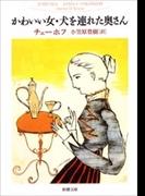 かわいい女・犬を連れた奥さん(新潮文庫)(新潮文庫)
