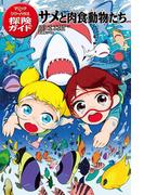 マジック・ツリーハウス探険ガイド サメと肉食動物たち(角川書店単行本)