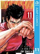 ワンパンマン 11(ジャンプコミックスDIGITAL)