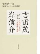 吉田茂と岸信介 自民党・保守二大潮流の系譜
