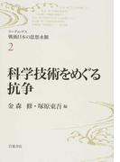 リーディングス戦後日本の思想水脈 2 科学技術をめぐる抗争