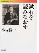 漱石を読みなおす