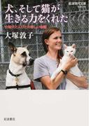 犬、そして猫が生きる力をくれた 介助犬と人びとの新しい物語