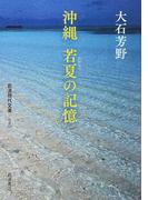 沖縄若夏の記憶