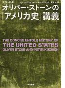 オリバー・ストーンの「アメリカ史」講義 ダイジェスト版