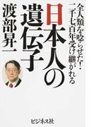日本人の遺伝子 全人類を唸らせた!二千七百年受け継がれる