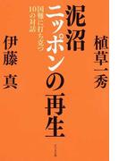 泥沼ニッポンの再生 国難に打ち克つ10の対話