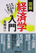 図解 経済学入門