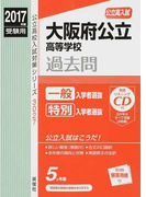 大阪府公立高等学校 高校入試 2017年度受験用
