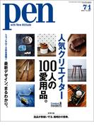 Pen 2016年 7/1号(Pen)