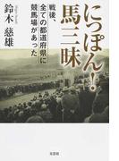 にっぽん!馬三昧 戦後、全ての都道府県に競馬場があった