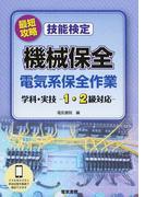 最短攻略技能検定機械保全電気系保全作業 学科・実技−1・2級対応−