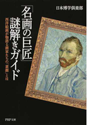 「名画の巨匠」謎解きガイド 西洋絵画が物語る画家たちの「素顔」とは