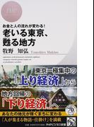 老いる東京、甦る地方 お金と人の流れが変わる!