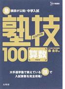 塾講師が公開!中学入試塾技100算数 新装版