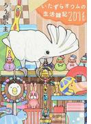 いたずらオウムの生活雑記 2016