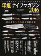 年鑑ナイフマガジン ナイフの魅力を余すところなく網羅した専門誌 2016