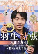フィギュアスケートファン通信 11 羽生結弦2012→2014Legend history Part.3〜若き五輪王者誕生〜