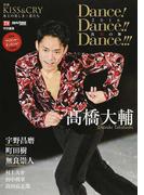 Dance!Dance!!Dance!!!〜2016真夏の舞 2016アイスショー&ダンスショー特別号 氷上の美しき勇者たち