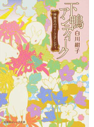 下鴨アンティーク 4 神無月のマイ・フェア・レディ (集英社オレンジ文庫)