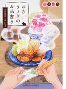 ゆきうさぎのお品書き 2 8月花火と氷いちご (集英社オレンジ文庫)