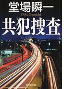 共犯捜査 (集英社文庫)(集英社文庫)