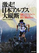 激走!日本アルプス大縦断 密着、トランスジャパンアルプスレース富山〜静岡415km