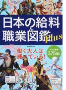 日本の給料&職業図鑑Plus