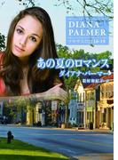 あの夏のロマンス(ハーレクインSP文庫)
